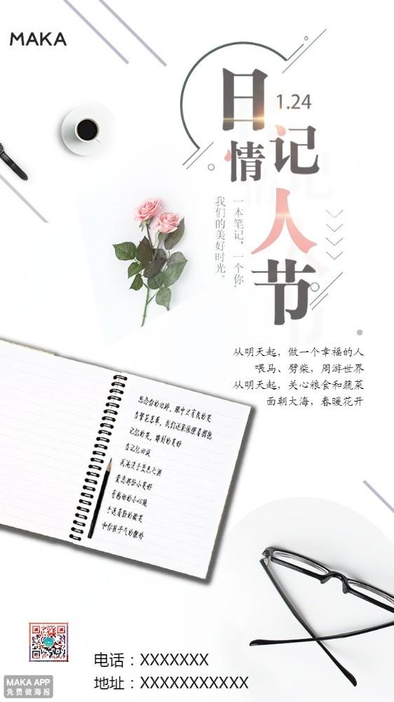 日记情人节 情人节浪漫创意 二维码朋友圈通用海报贺卡