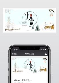 小雪二十四节气 公众号封面头图