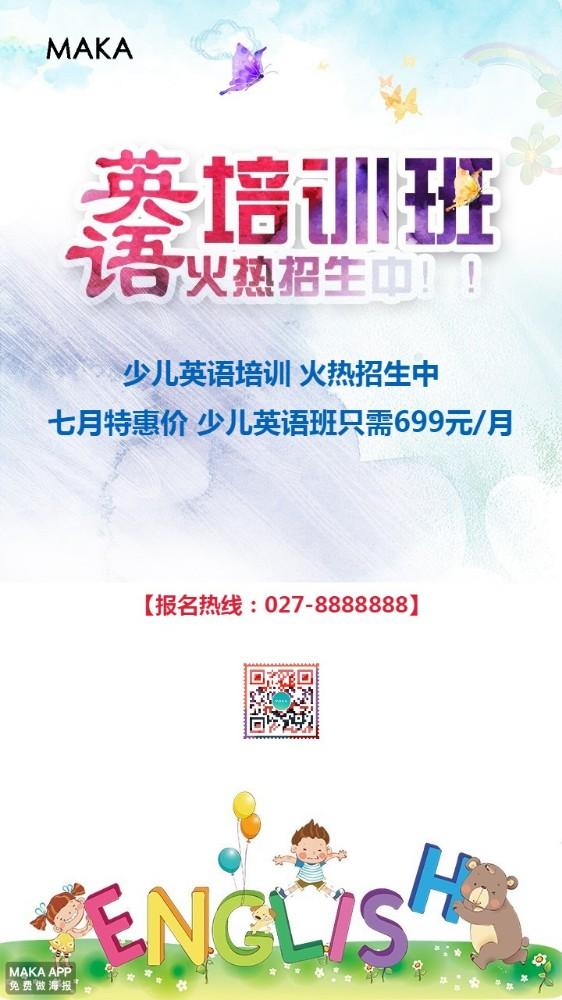 辅导班培训机构托管班 教育学校招生培训 宣传打折促销通用二维码朋友圈手机海报