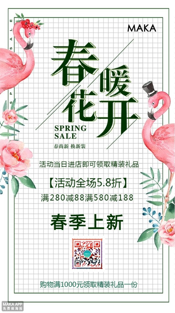 春装上新 女装反正新款上市 春季打折促销活动宣传 通用创意海报小清新