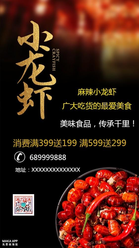 小龙虾美食促销打折宣传 创意海报店铺通用