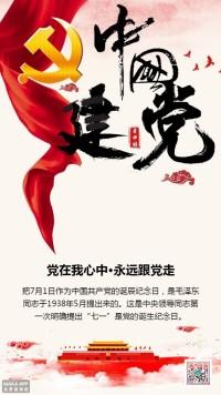 七一建党节 中国共产党诞生纪念日文化宣传海报