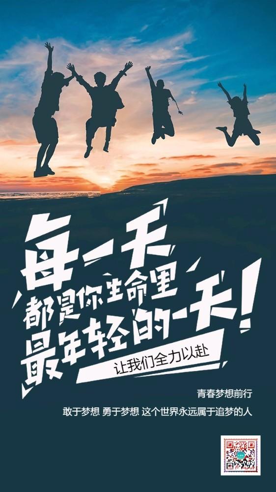 早安励志正能量海报 企业宣传团建 日签创意海报
