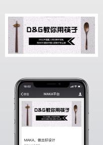 DG教你用筷子 公众号封面头图