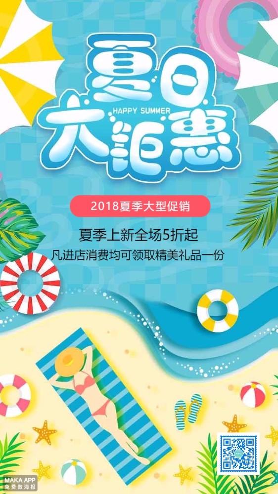 夏日促销 打折宣传夏季上新创意海报