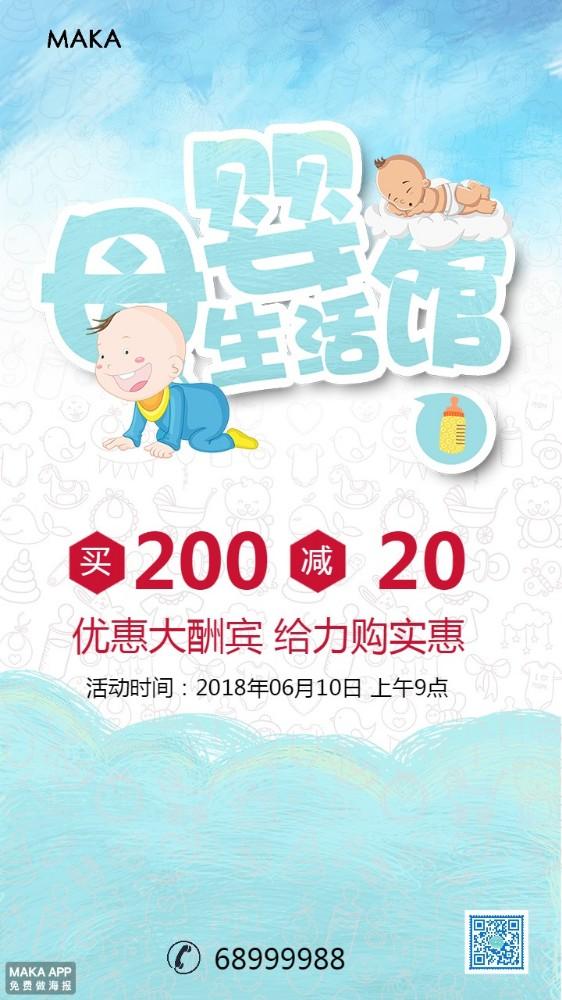 年中钜惠 母婴用品 婴儿节日活动促销打折宣传通用创意海报