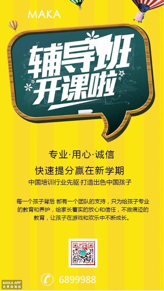 教育学校招生培训 宣传打折促销通用二维码朋友圈手机海报