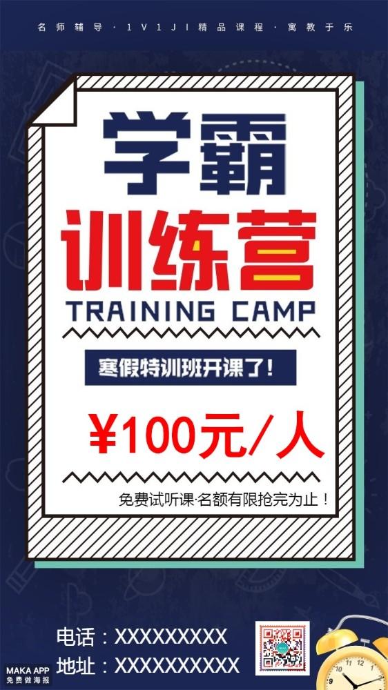 寒假班辅导培训招生海报 宣传促销 创意 二维码通用朋友圈