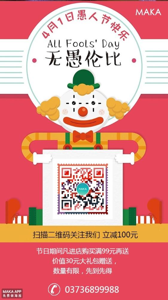 愚人节扫码关注 促销打折宣传 创意海报通用 二维码朋友圈贺卡创意海报手机海报