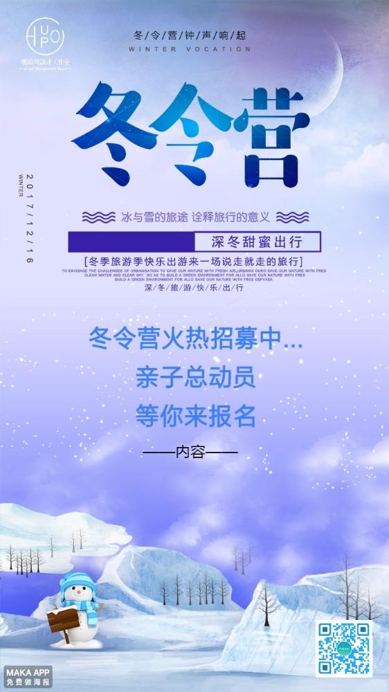 冬令营寒假班 招生 教育培训 创意海报 宣传打折促销 通用店铺促销 二维码朋友圈