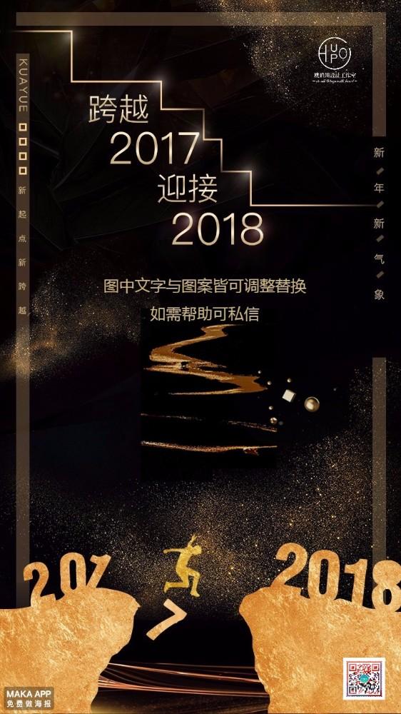 企业年会 年终新年展望 年终总结 励志 创意海报 企业通用 年终报告 年会邀请