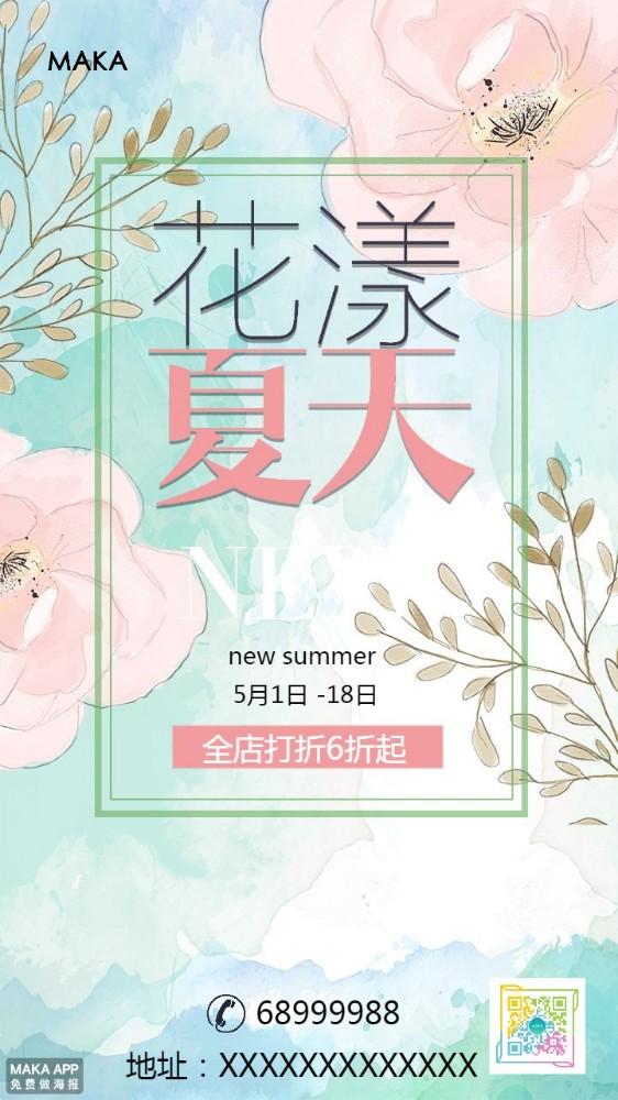 夏季上新 女装服装新款上市 初夏打折促销活动宣传 通用创意海报小清新