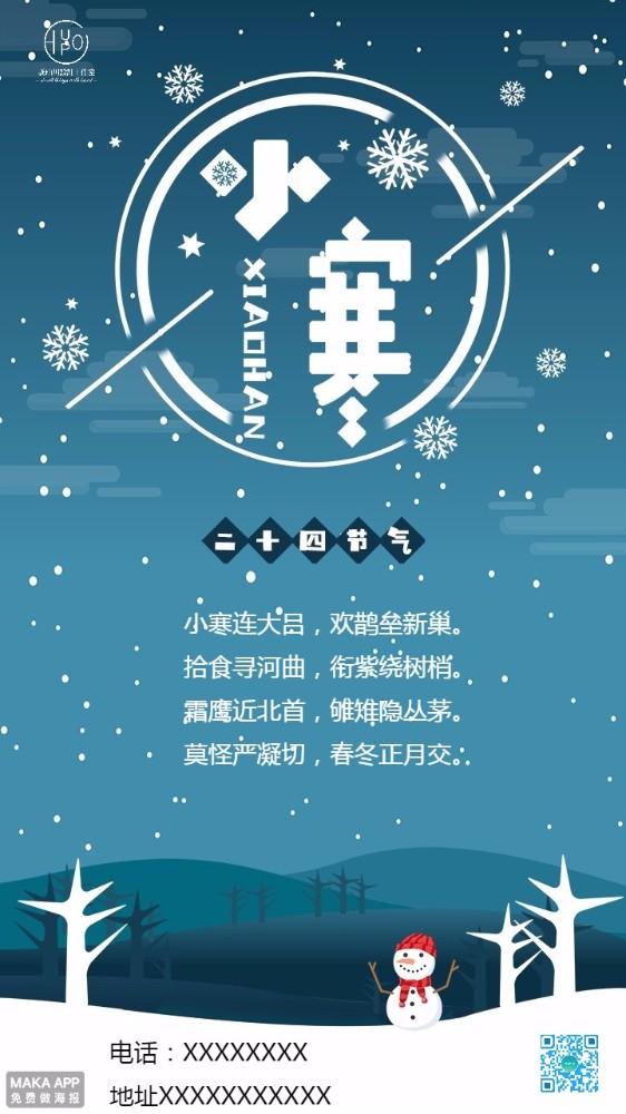 小寒二十四节气 创意海报 促销打折宣传通用 二维码朋友圈海报传统