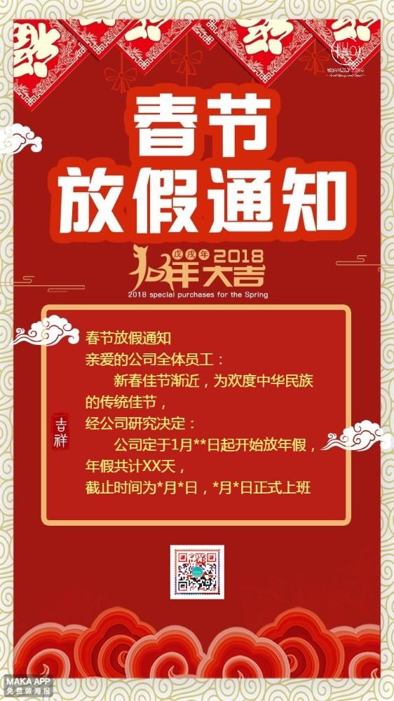 放假通知 二维码朋友圈新年春节贺卡日签 通用