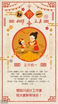 初一 新年春节贺卡创意海报 二维码朋友圈宣传通用