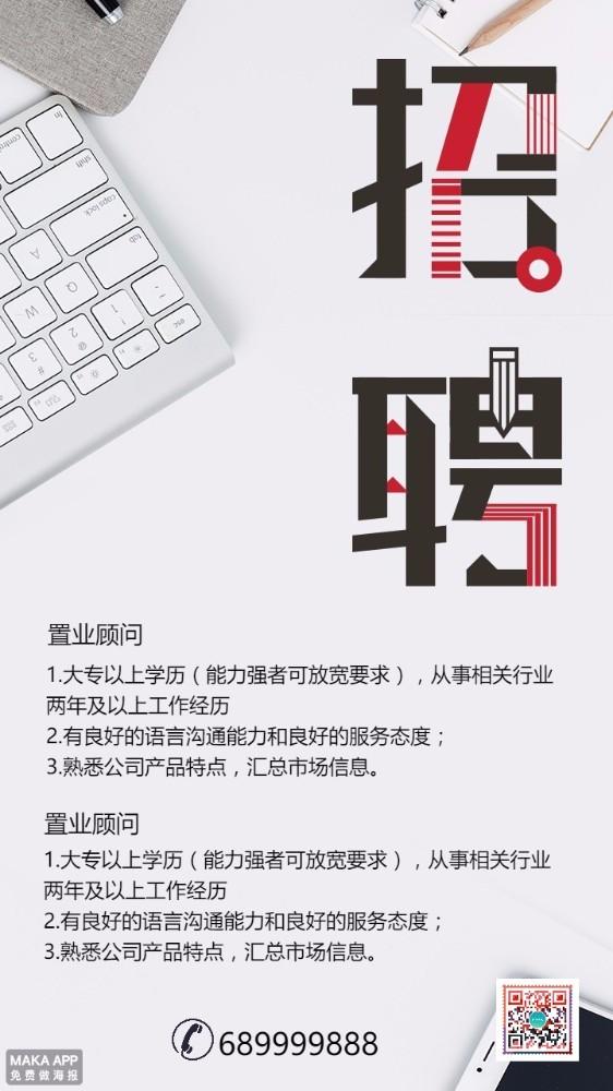 创意招聘精英人才 简约企业公司通用招聘海报