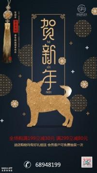 高端大气新年春节企业通用邀请函 促销打折宣传创意海报二维码朋友圈