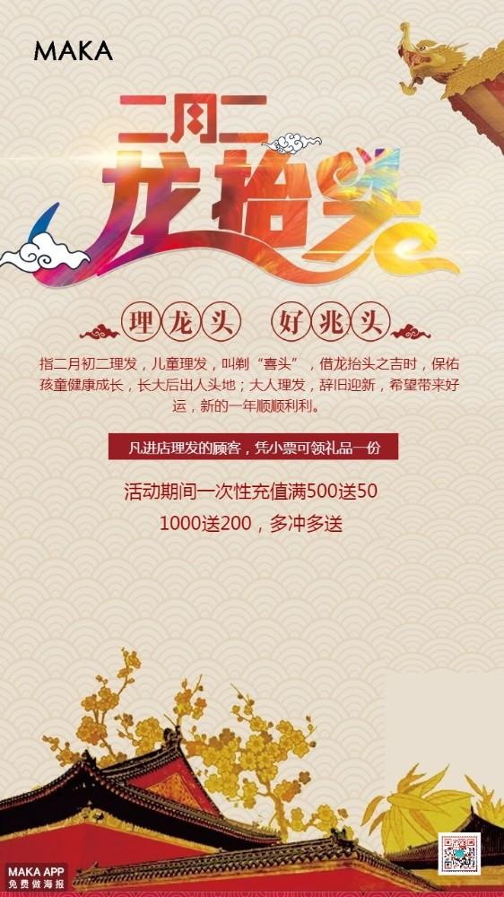 中秋国庆中国风海报
