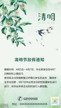 清明节 放假通知传统习俗节日 活动宣传促销打折通用 二维码朋友圈贺卡创意海报手机海报