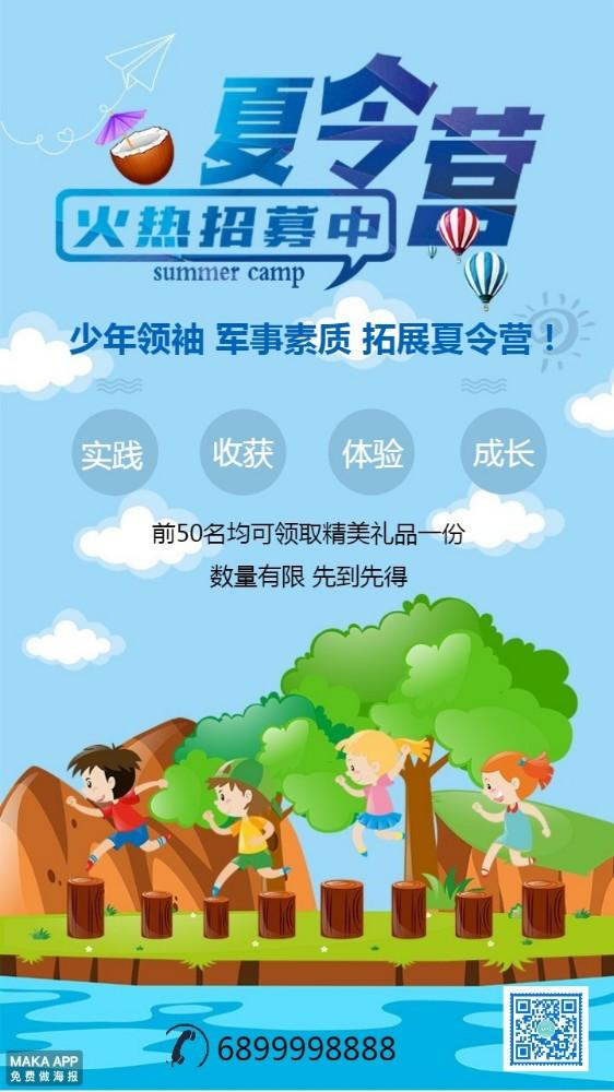 夏令营招生 暑假班招生培训辅导报名宣传海报