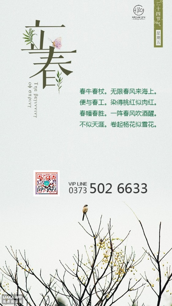 简约大气二维码朋友圈通用海报 微信扫描二维码预览 分享:     琥珀川
