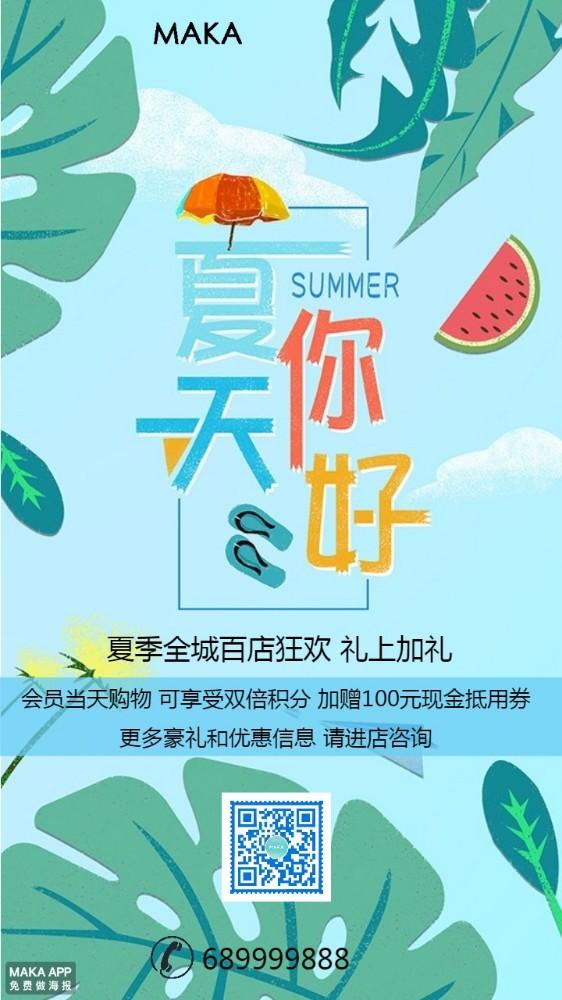 夏装上新 女装服装新款上市 夏季打折促销活动宣传 通用创意海报小清新