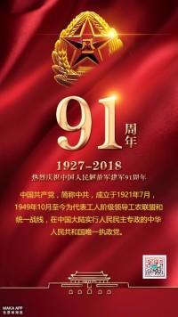 八一 建军节 2018 建军 中国 解放军 人民军队 91周年创意海报