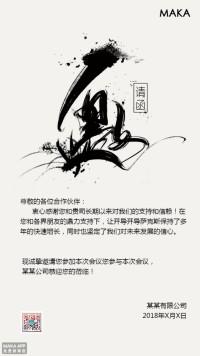 中国风 高端高逼格 企业公司邀请函海报