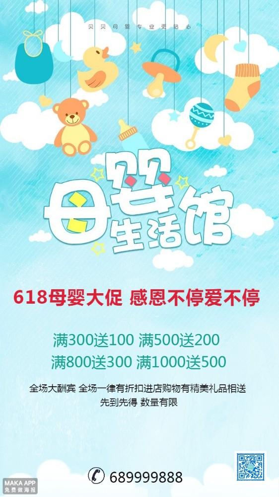 618狂欢 购物节节日活动促销打折宣传通用创意海报