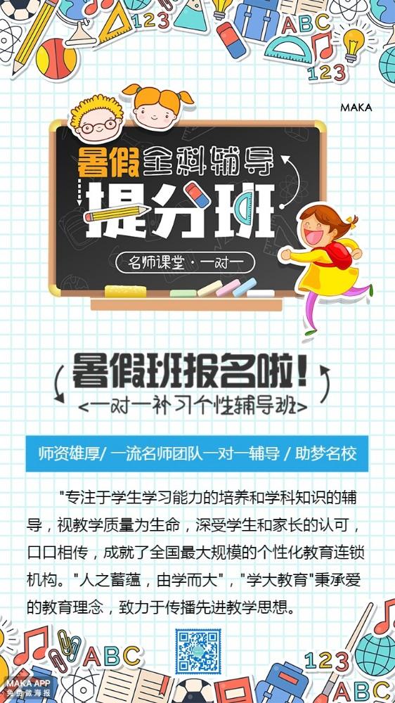 暑假班 辅导班培训机构托管班 教育学校招生培训 宣传打折促销通用
