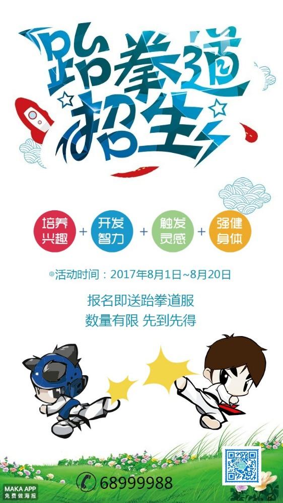 跆拳道 教育学校招生培训 宣传打折促销通用二维码朋友圈手机海报