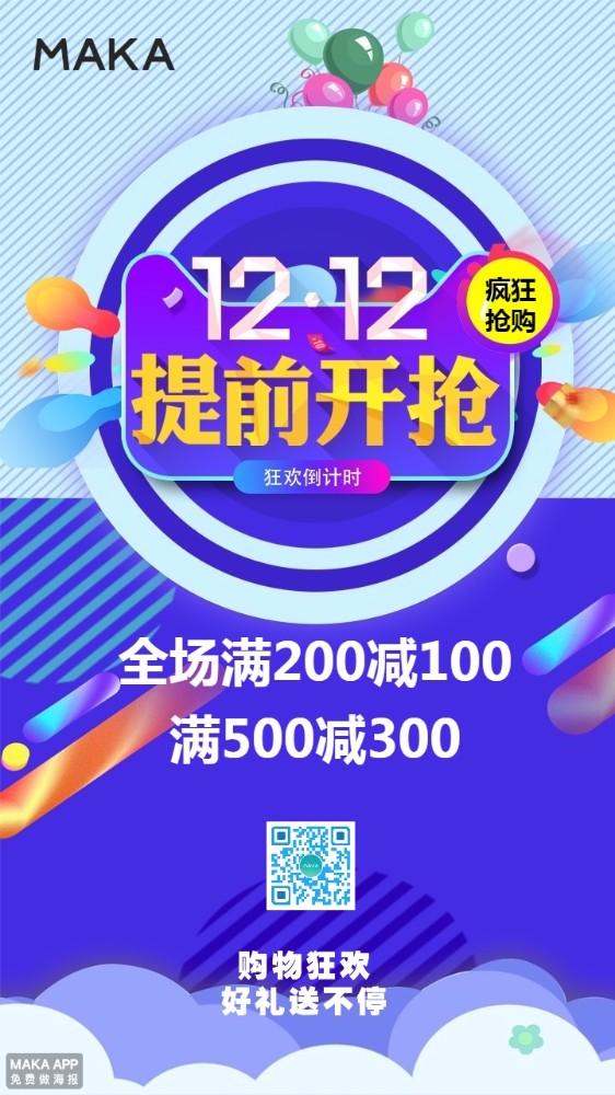 双十二促销宣传海报 创意购物节海报