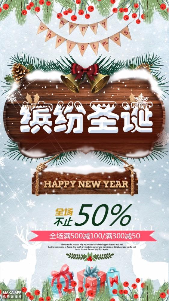 圣诞节超市服装美妆促销海报