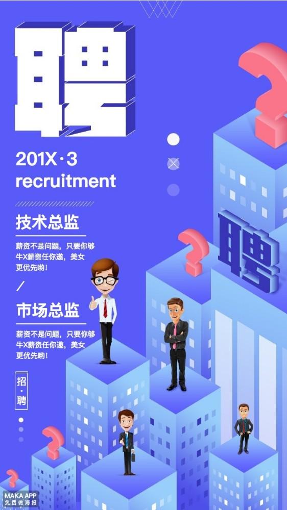 招聘海报 创意招聘企业公司通用招聘海报扁平化 互联网招聘校园招聘