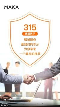 诚信315商业海报