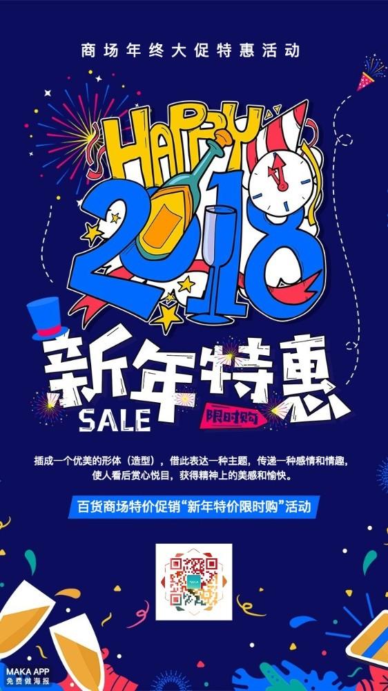 新年特惠 新年促销海报  狗年 新年 节日促销 扫一扫 微商  二维码 扫码 促销 元旦 贺卡 培训