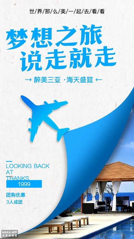 旅游 旅行团 度假 旅行社 三亚 海南旅游新年促销海报  狗年 新年 节日促销 扫一扫 微商  二维