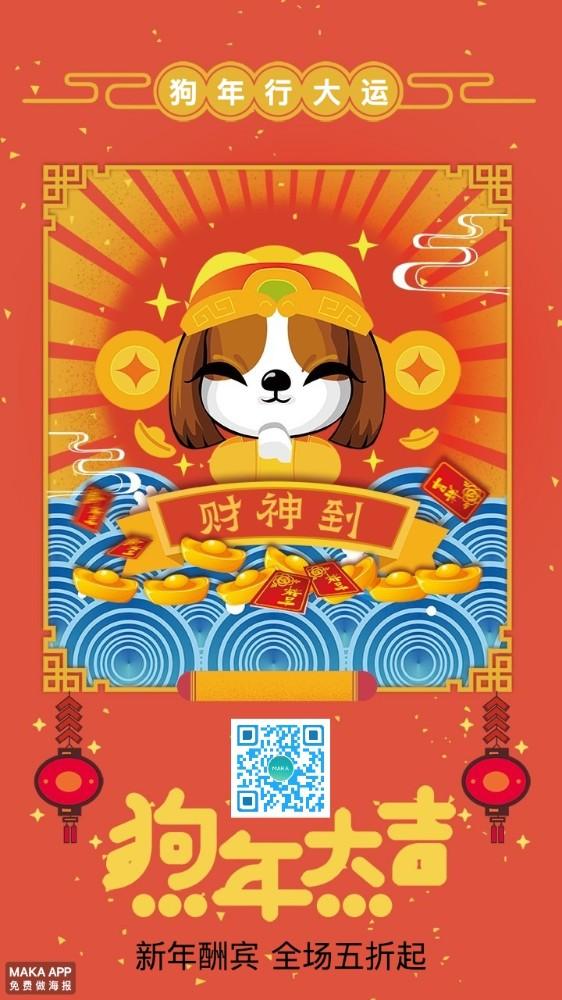 新年促销海报  狗年 新年 节日促销 扫一扫 微商  二维码 扫码 促销 元旦 贺卡 培训 开业 餐