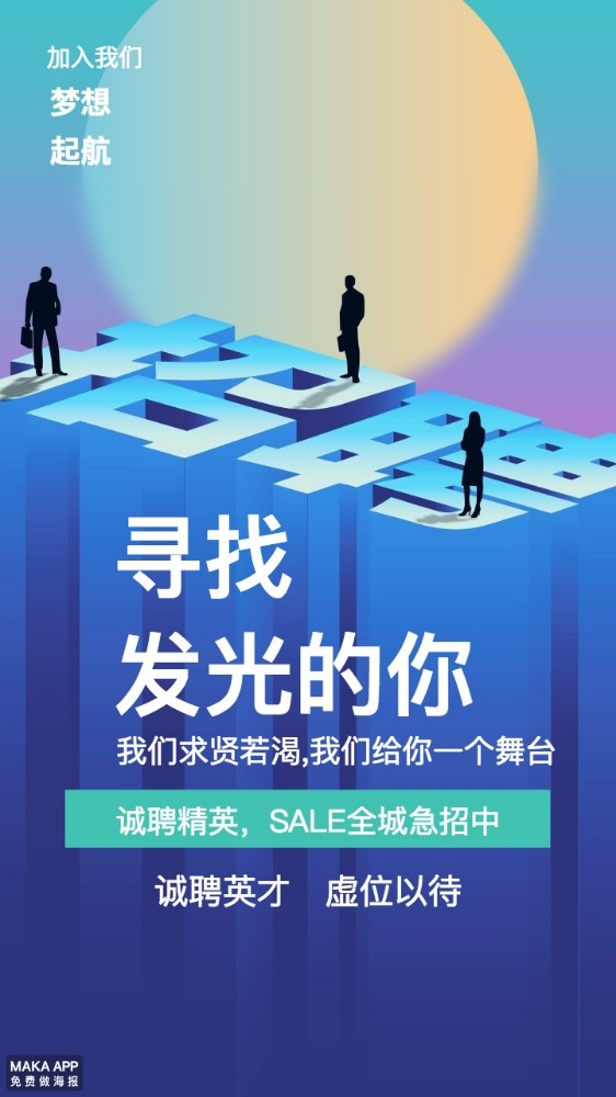 招聘海报 设计师招聘 科技招聘 人才招聘 公司招聘 企业招聘 社会招募