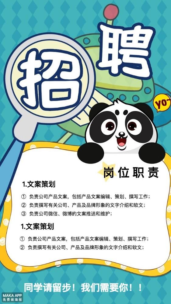 企业招聘 招聘会 卡通招聘 熊猫招聘人才招聘 春季招聘互联网招聘通用招聘海报