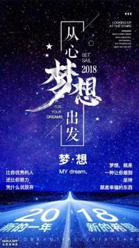 新年促励志 梦想 在路上 理想  企业文化 销海报  狗年 新年 节日促销 扫一扫 微商  二维码
