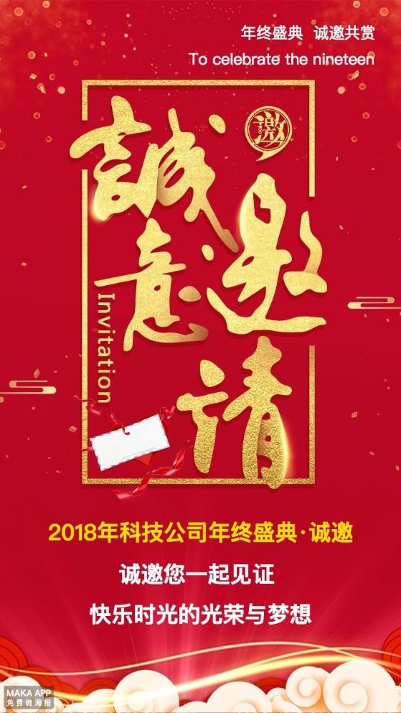 新年邀请函海报,新年邀请函海报制作,新年邀请函图片