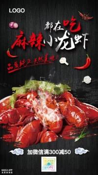 小龙虾餐饮海报 外卖促销海报