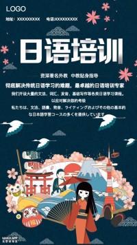 日语培训机构补习班海 海外补习