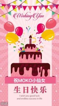 生日快乐女朋友贺卡