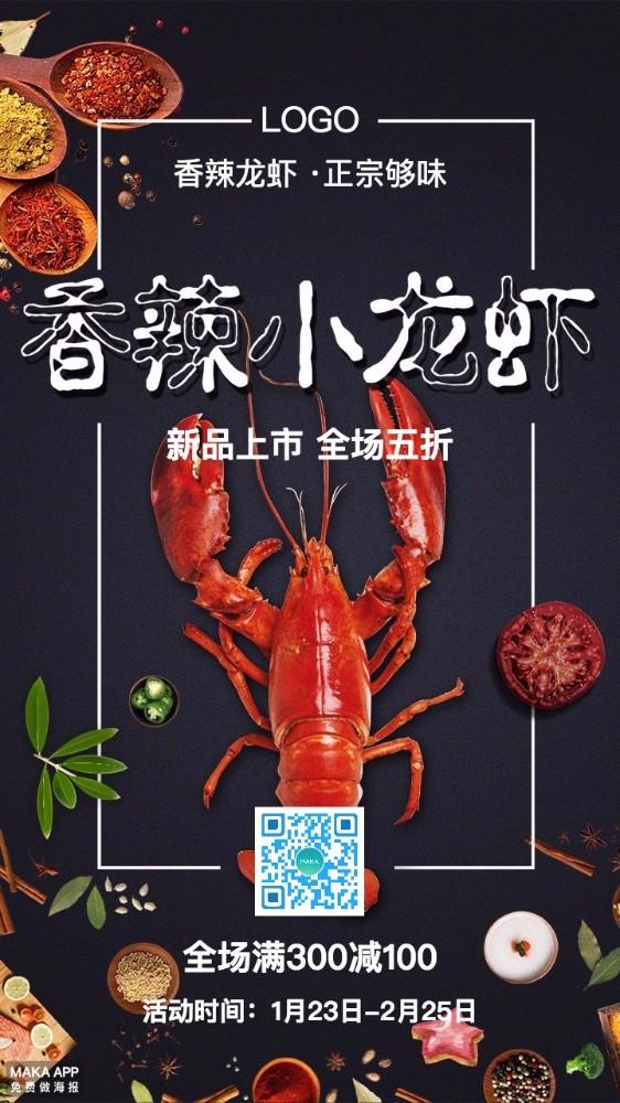 小龙虾餐饮促销海报二维码 微信扫码 扫一扫