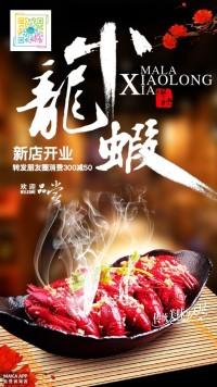 小龙虾促销海报 外卖 餐饮 宵夜 点餐 叫餐 夜宵 新店开业海报