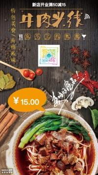 牛肉米粉促销 外卖 餐饮 新店开业海报