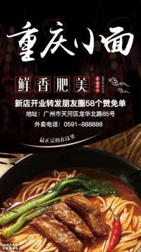 重庆小面促销 新店开业 餐饮 外卖 宵夜 送餐 小吃 四川面 海报