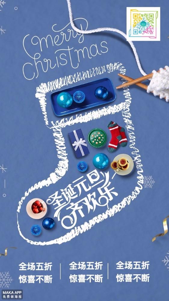 圣诞节海报平安夜海报节日促销 扫一扫 微商  二维码 扫码